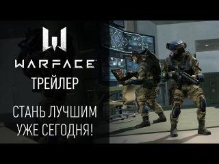 Игра Warface: стань лучшим уже сегодня!