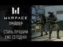Игра Warface стань лучшим уже сегодня!