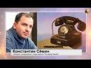 Константин Сёмин.Правящий класс вновь идёт против интересов России
