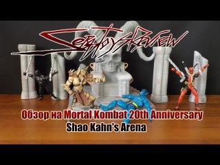 Обзор на фигурку Шао Кана! Mortal Kombat 20th Anniversary Shao Kahn's Arena