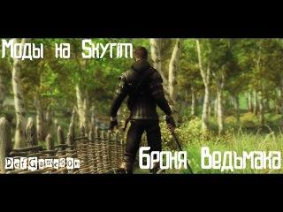 Моды на Skyrim Броня Ведьмака