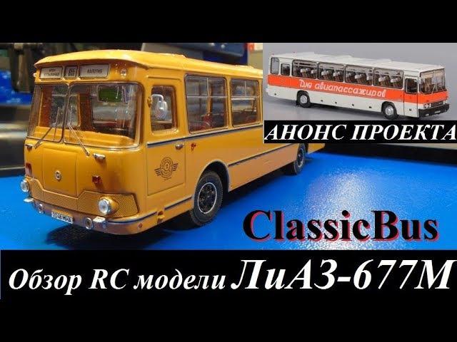RC ЛиАЗ-677М Classicbus Электрификация масштабных моделей Проект: Динамика 62