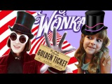 ШОКОЛАДНАЯ ФАБРИКА ВИЛЛИ ВОНКА Развлечение для всей семьи! Charlie and the Chocolate Factory Quest