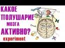 Эксперимент. Какое полушарие мозга у тебя активно?