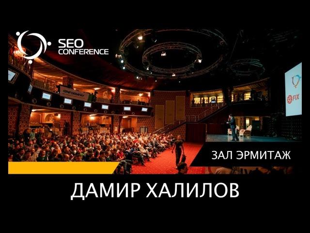 SEO Conference 2017 Дамир Халилов