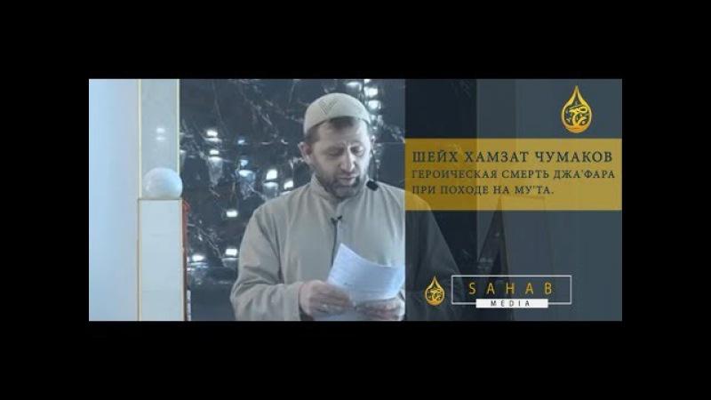 Героическая смерть Джа'фара | Хамзат Чумаков