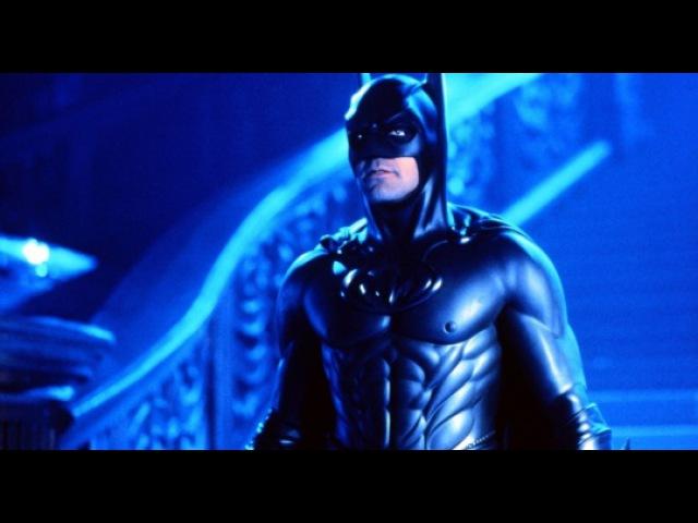 «Бэтмен и Робин» (1997)