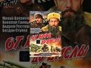 От Буга до Вислы 1 серия 1980 фильм