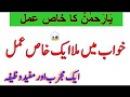 Ya Rehman Ka Khas Wazifa | Surah Rehman K Ajeeb Kamalat | Benefits Of Surah Rehman In Urdu | urdu |