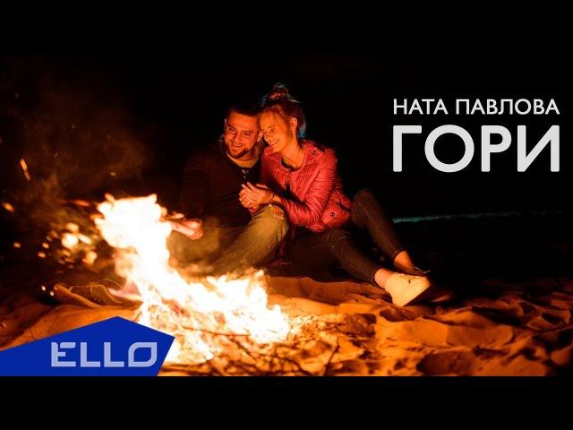 Ната Палова - Гори / ELLO UP^ /
