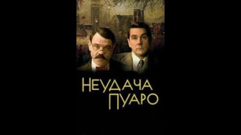Неудача Пуаро. 1 серия. 2002, Сергей Урсуляк