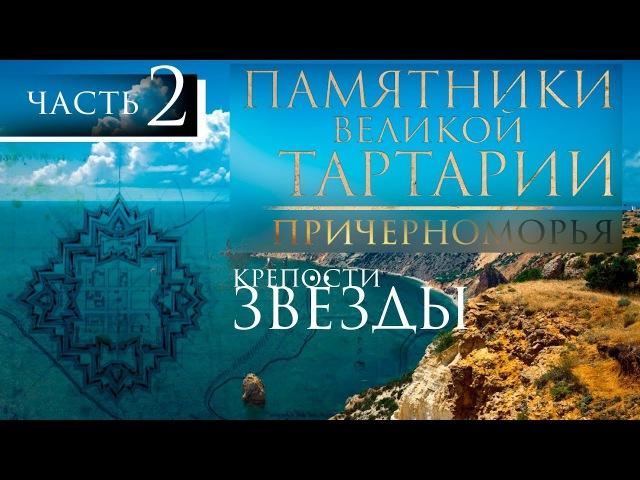 Памятники Великой Тартарии. Крепости - звезды. Причерноморье. часть 2