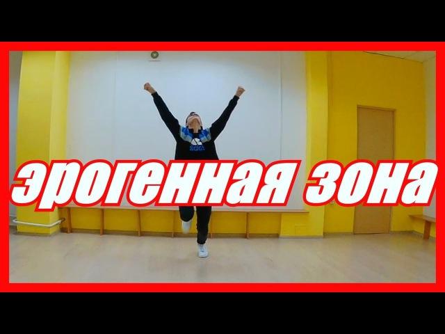 Эрогенная зона - БАНД'ЭРОС Танец Lazy B Remix