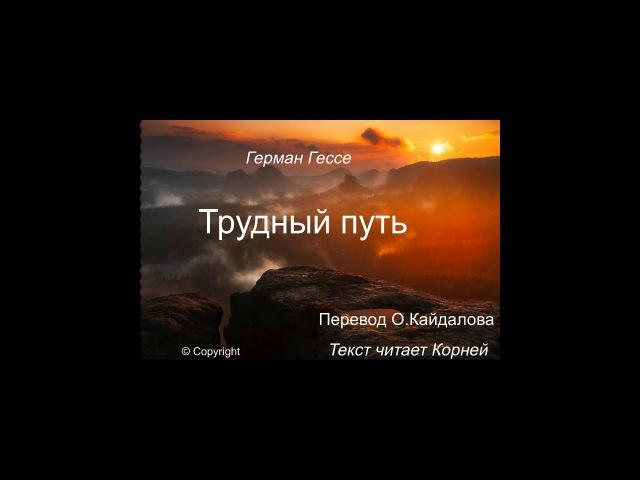 Трудный путь. Герман Гессе. Единственная аудиоверсия на русском языке.SK