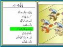 Paanch Choohay Urdu Poem for Kids پانچ 2017