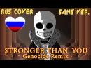 [Undertale] Stronger Than You - Genocide Remix (Русская Версия)