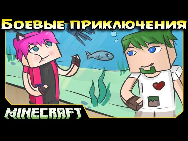ч.10 Minecraft Боевые приключения - Подводная Абсерватория