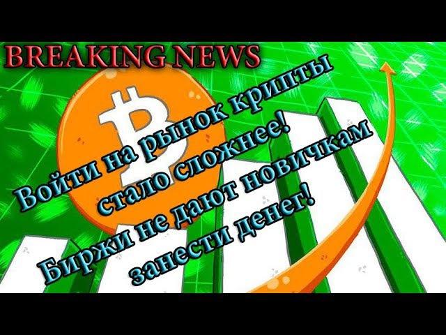 Bittrex запрещает выводить деньги и отклоняет верификацию. Poloniex не даёт новичкам пополнить баланс! Россиянам запрещают торги