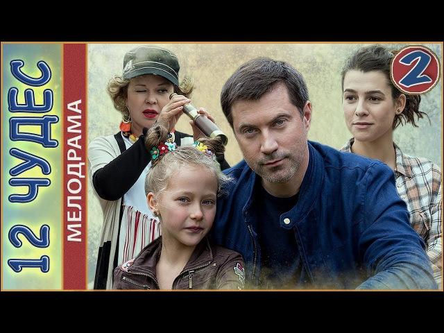 Двенадцать чудес (2017). 2 серия. Мелодрама, премьера.