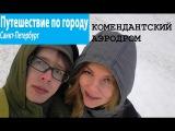 Путешествие по городу (14). Пионерская-Комендантский проспект. Санкт-Петербург