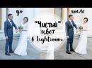 Как сделать чистый цвет на фотографии - чистая обработка фото
