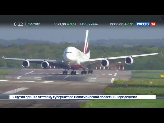 Новости на «Россия 24» • Сезон • Гигантский авиалайнер закрутило при посадке из-за урагана