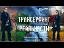 Вадим Зеланд Усиление трансерфинга