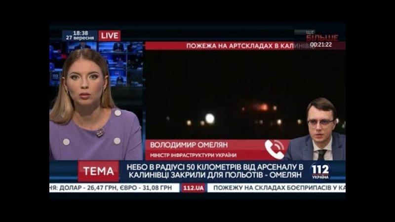 Омелян Запрет полетов над Калиновкой будет действовать до трех ночи