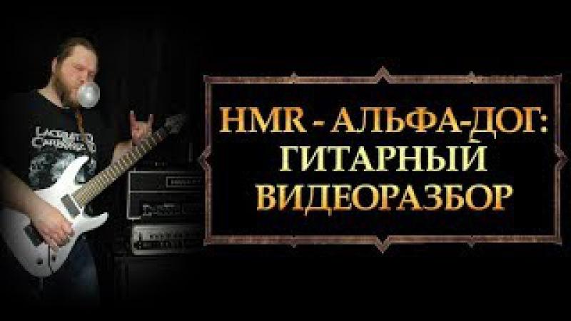 HMR Альфа дог как играть гитарные риффы