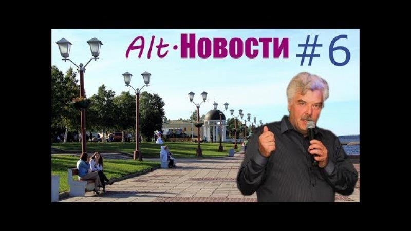 Альтернативные новости 6 (Нло в Петрозаводске, Смерть животных и митинги Наваль ...