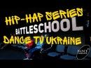 HIP HAP SERIES уникальный репортаж от Dance Tv Ukraine