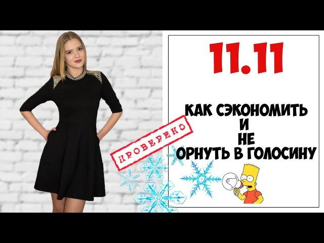 ТОП 10 товаров на зиму с Алиэкспресс приколы распродажи 11.11   NikiMoran