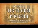 Евгений Спицын История России Выпуск №62 Политический строй Российской империи эпохи Николая II