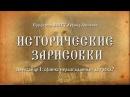 Исторические зарисовки Александр I сфинкс неразгаданный до гроба Профессор МПГУ Леонид Ляшенко