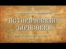 Исторические зарисовки. Было ли монгольское нaшeствиe? Часть III . Профессор МПГУ Герман Артамонов