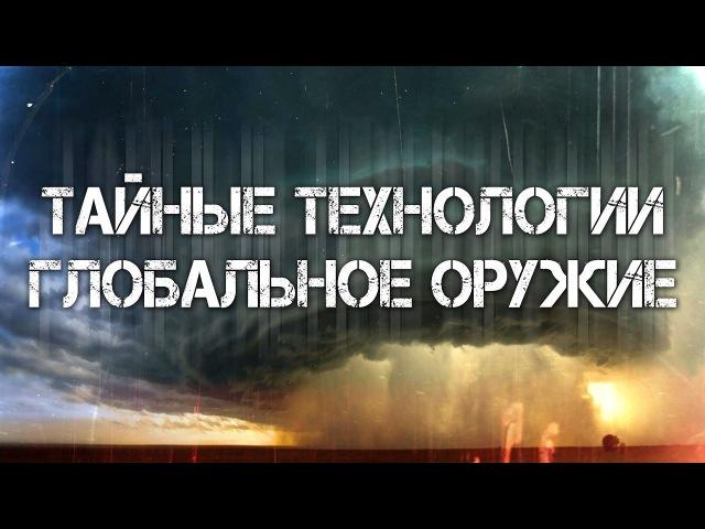 Дмитрий Перетолчин. Виталий Правдивцев. Тайные технологии. Глобальное оружие