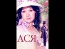 Ася (Asya, 1977)