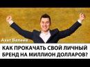 Как прокачать свой личный бренд на миллион долларов   Азат Валеев