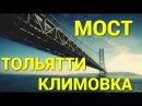 Мост через Волгу Тольятти - Климовка вся правда