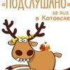 Подслушано в Котовске
