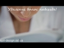 Удаление волос навсегда! - Студия эпиляции Эпил-дизайн в Одессе