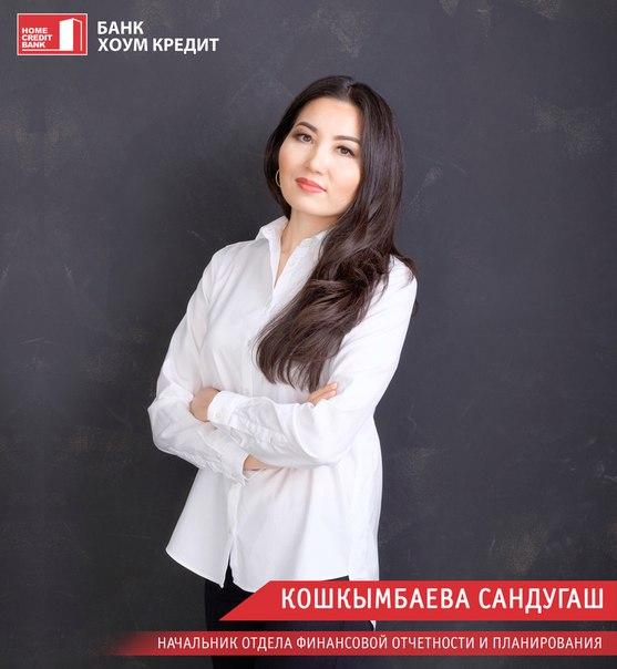 #Пятничный_look  Знакомьтесь, Кошкымбаева Сандугаш, начальник отдела