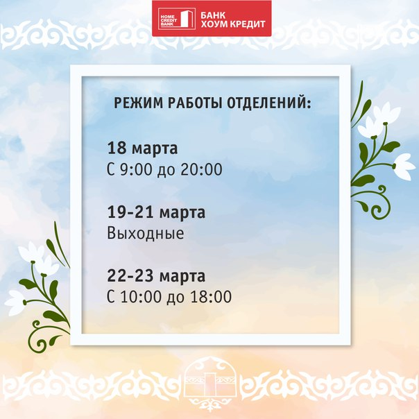 Поздравляем всех казахстанцев с наступающим праздником весны Наурыз!