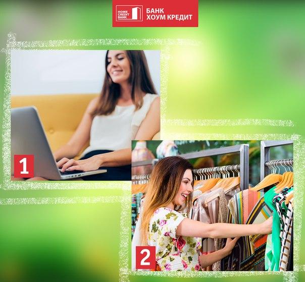 Онлайн или Офлайн?А вы где обычно покупаете одежду и электронику? В