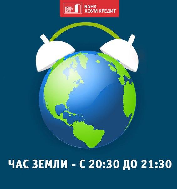Вы не забыли? Сегодня Час Земли! Примете участие?  Смысл акции состо