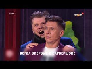 ТНТ Заставка. Когда впервые в барбершопе. Comedy Club (Гарик и Тимур). Промо 2017