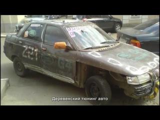 Деревенский тюнинг авто