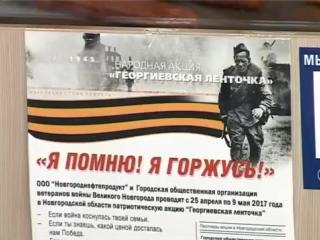 ТК Триада Георгиевская ленточка на АЗС Сургутнефтегаз