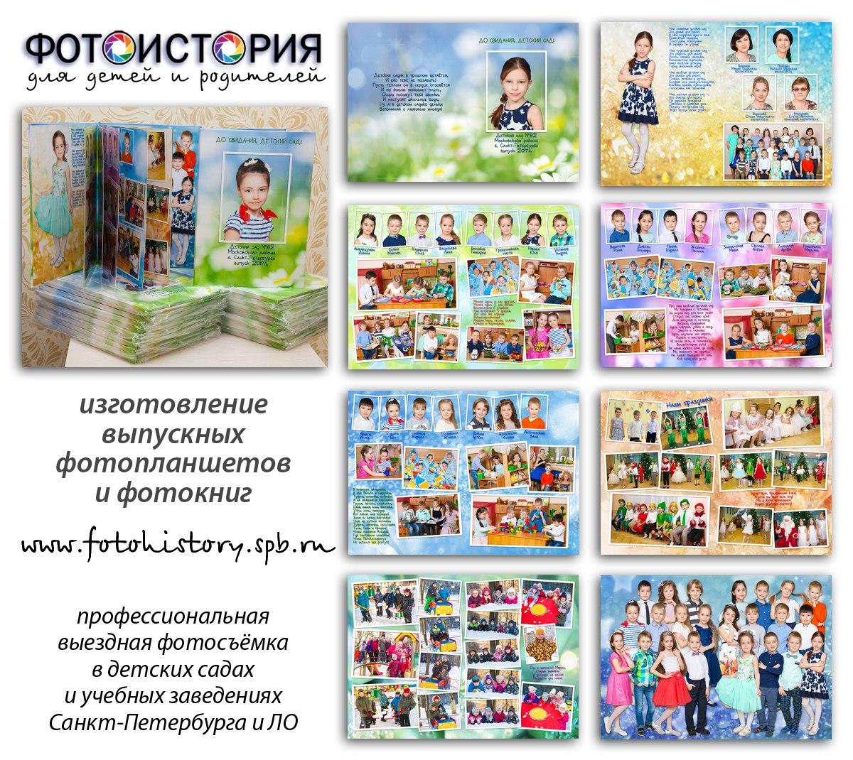 Выпускная фотокнига «Цветная фантазия»  . Выпускные фотокниги «Цветная фантазия» приехали ксвоим маленьким хозяевам вдетский сад №82Московского р-на Санкт-Петербурга