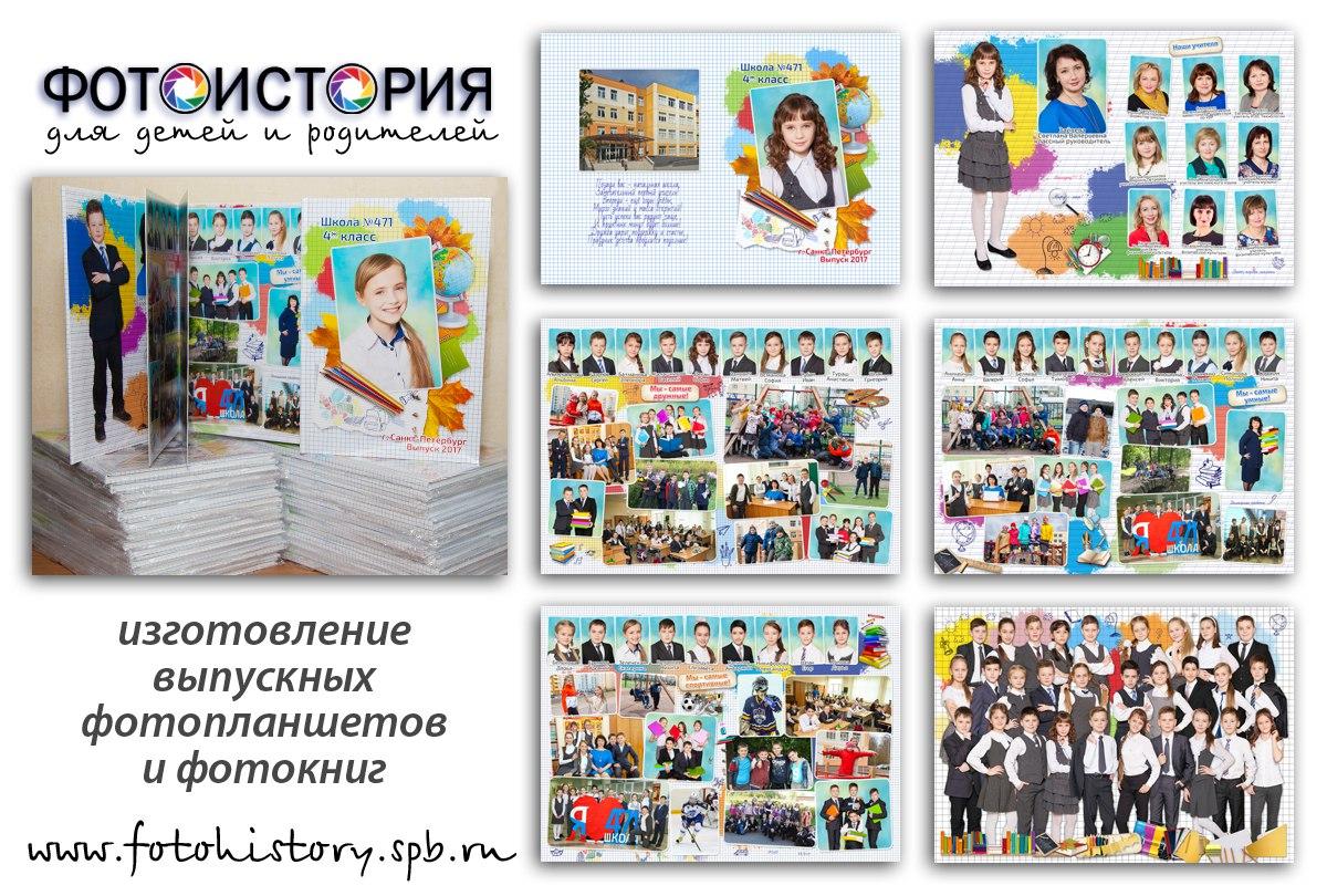 Выпускная фотокнига «Тетрадь»  . Выпускные фотокниги «Тетрадь» приехали квыпускникам 4ж класса школы №471Выборгского р-на Санкт-Петербурга